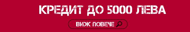 КРЕДИТ ДО 5000 ЛЕВА