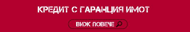 КРЕДИТ С ГАРАНЦИЯ ИМОТ