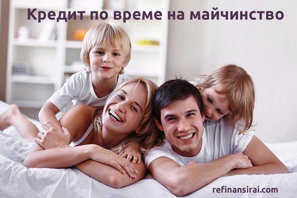 Кредит по време на майчинство